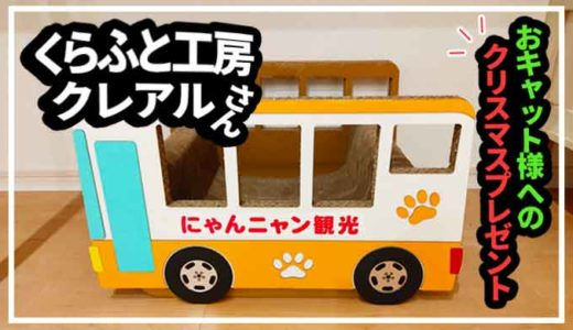 プレゼントにおすすめ!「観光バス型の爪とぎ」をおキャット様にあげたら…?